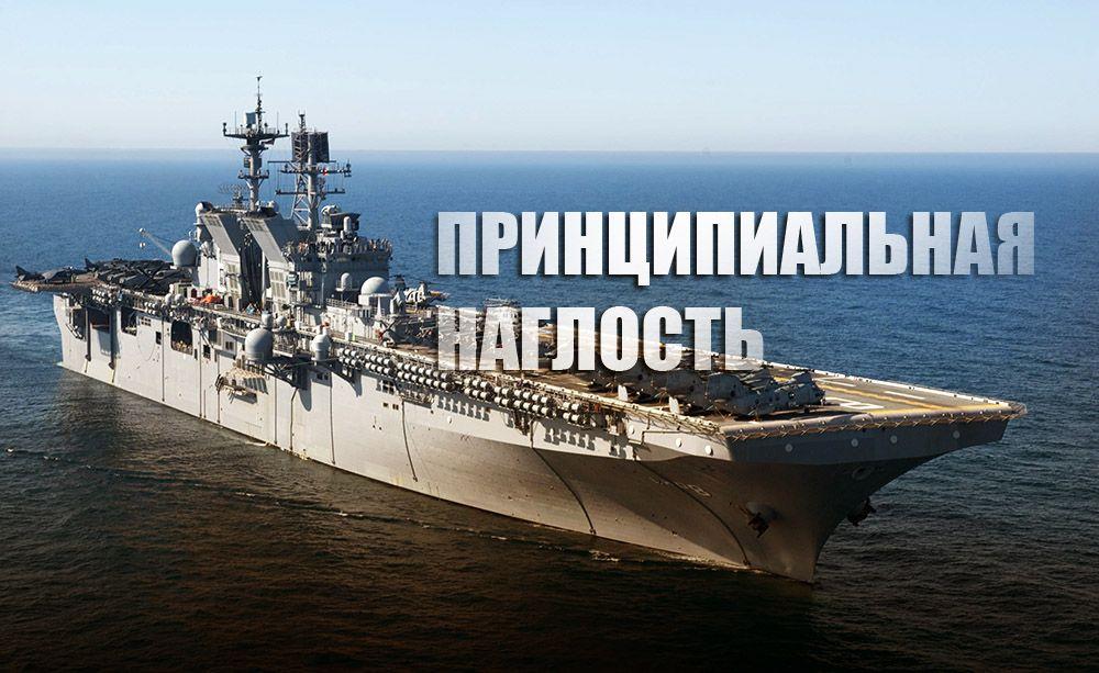 Военный эксперт рассказал, как Россия отреагирует на нарушение США конвенции Монтре