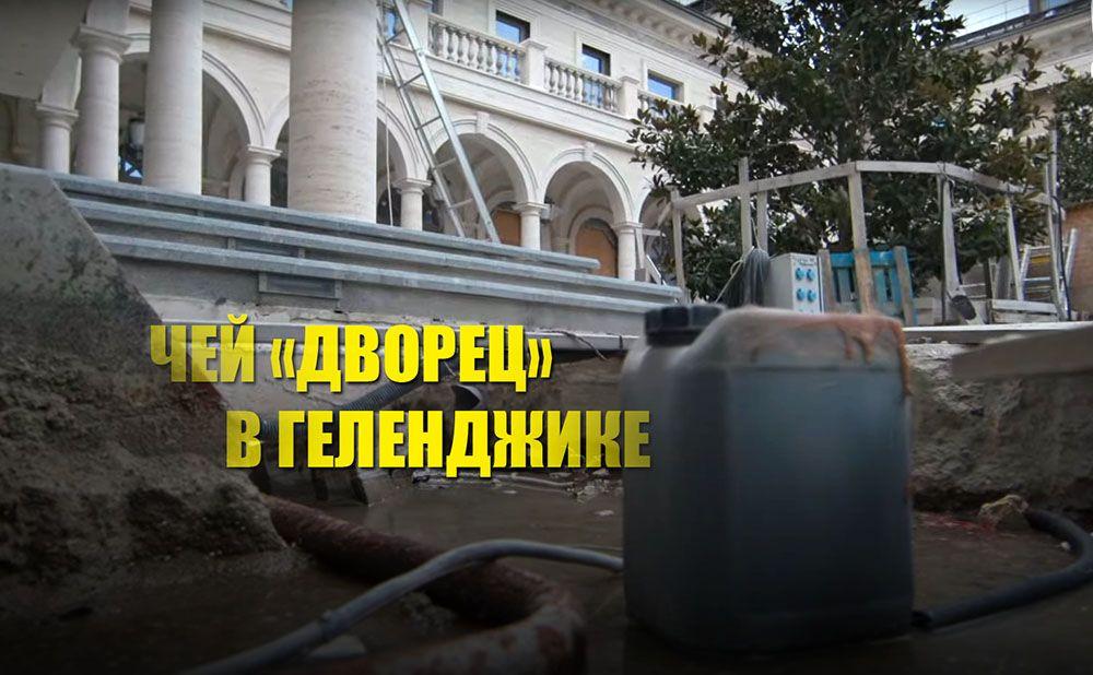 """В СМИ назван предприниматель, который строит """"дворец"""" в Геленджике"""