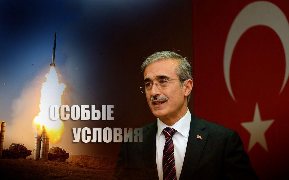 Турция выдвинула России дерзкое условие приобретения второго комплекта ЗРК С-400