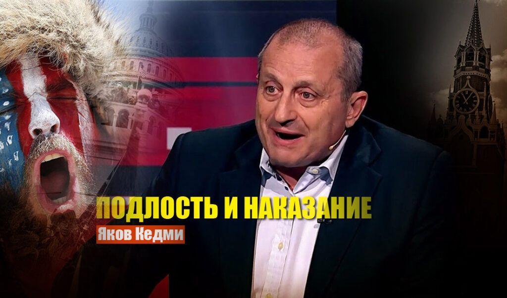 """Кедми рассказал, как РФ может жёстко наказать Запад за его """"атаки"""""""