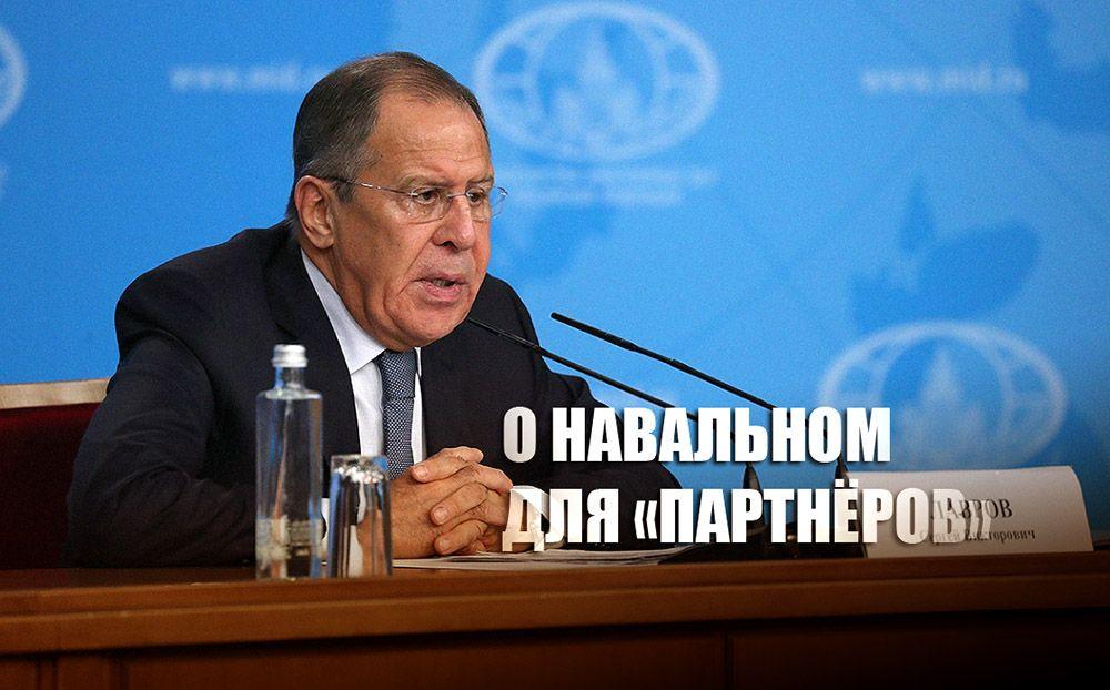 Лавров прокомментировал западные заявления в связи с задержанием Навального