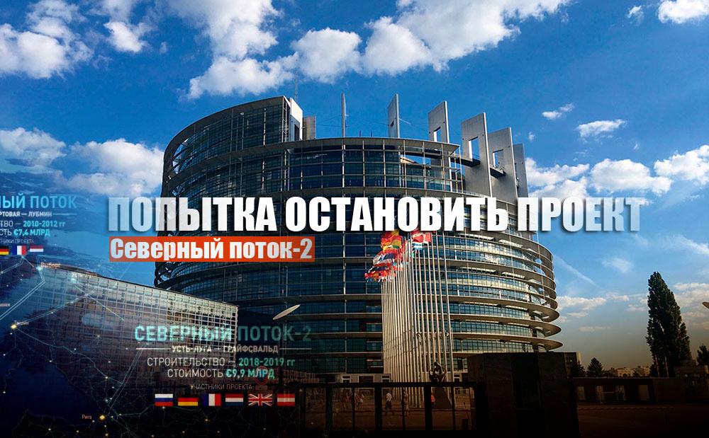 """Европарламент потребовал остановить """"СП - 2"""" из-за Навального"""