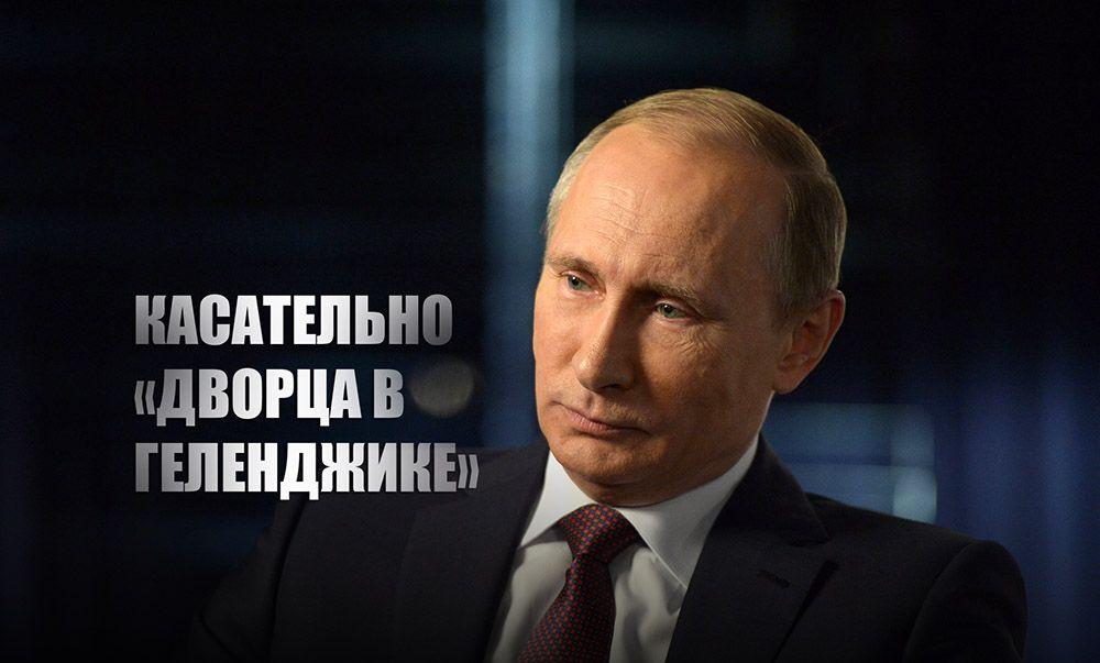 """Путин прокомментировал """"расследование"""" касательно """"дворца в Геленджике"""". ВИДЕО"""
