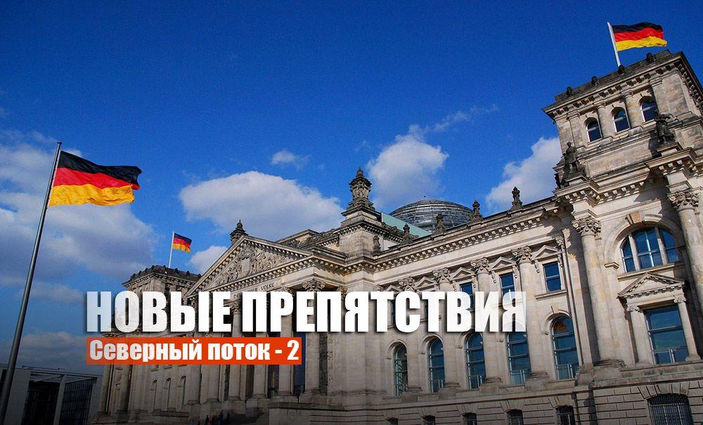 """В Германии рассказали о возможном препятствии для окончания строительства """"СП - 2"""""""