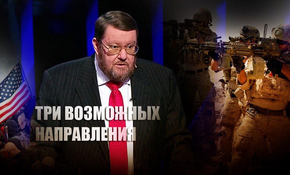 Сатановский пояснил, где США вскоре начнут «маленькую победоносную войну»