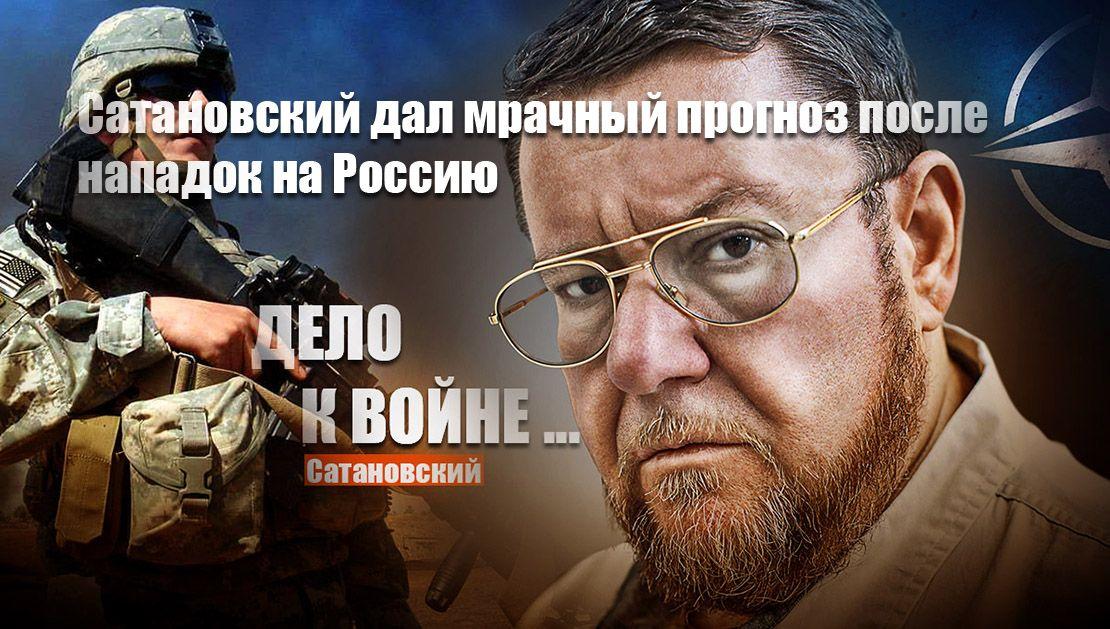 Сатановский дал мрачный прогноз после нападок на Россию
