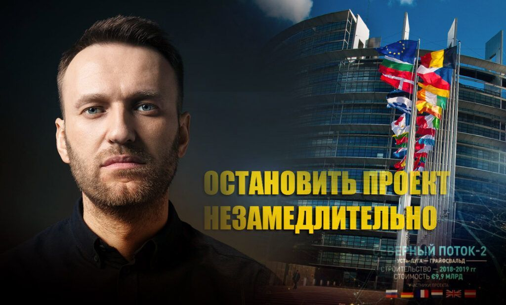 Европарламент принял резолюцию, чтобы остановить «СП -2» из-за Навального