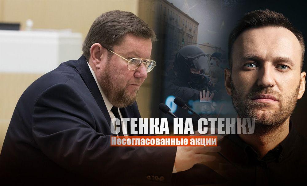 Сатановский сделал вывод из прошедших незаконных акций в России