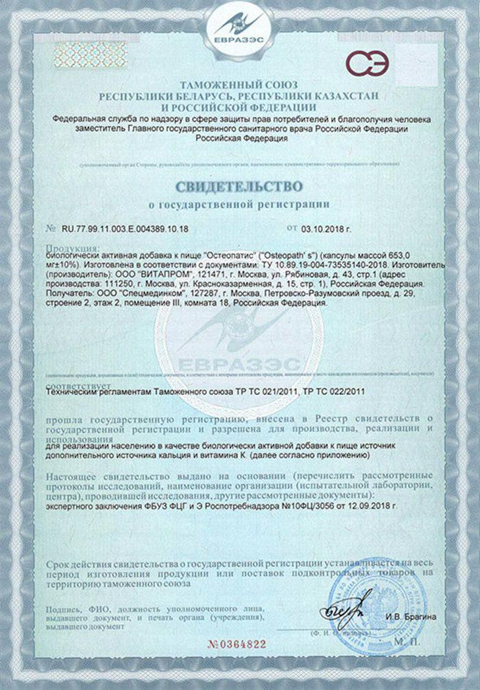 Остеопатис сертификат
