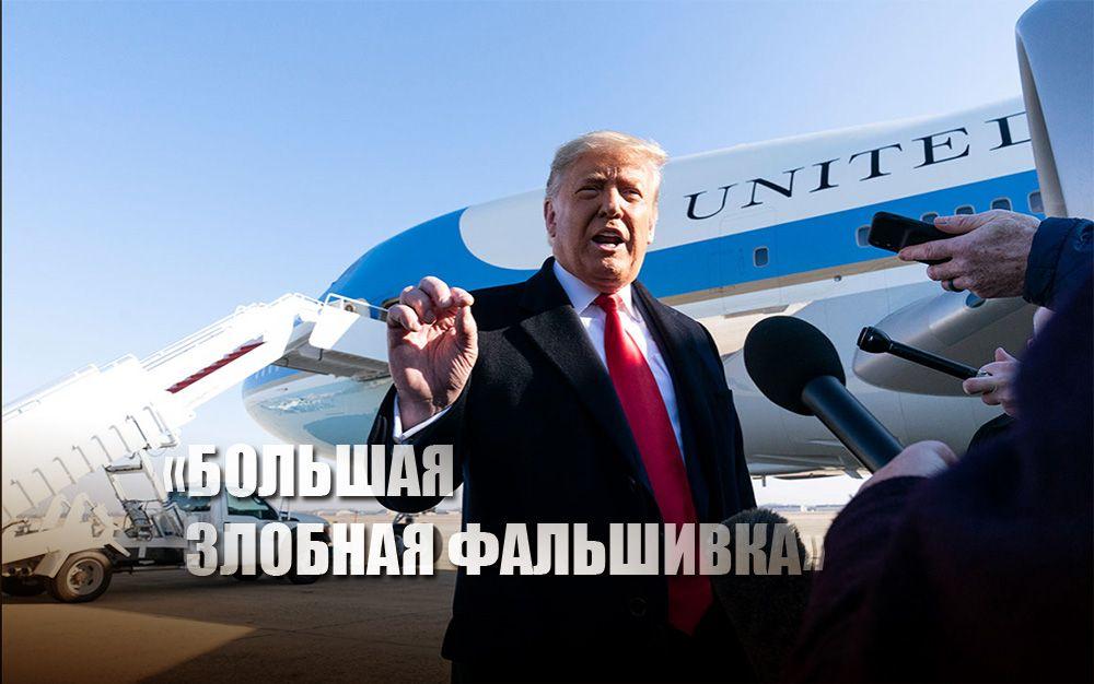 """""""Злобная фальшивка"""": Трамп прокомментировал риск своего импичмента"""