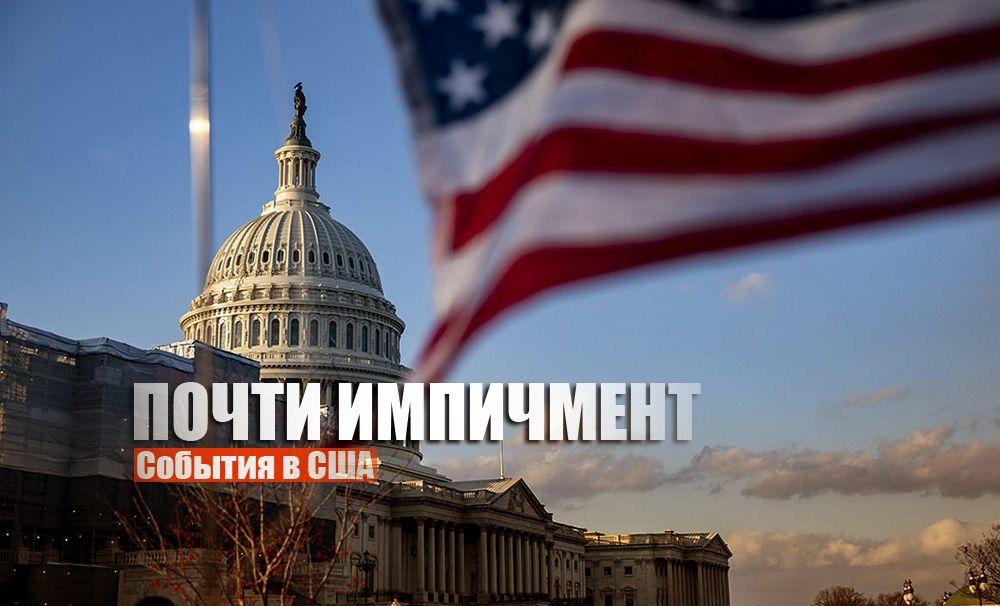 Палата представителей проголосовала за импичмент Трампу