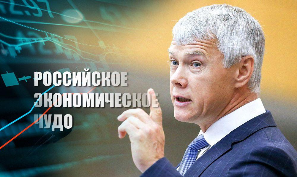 В Госдуме рассказали, за счет чего РФ может добиться китайского экономического чуда