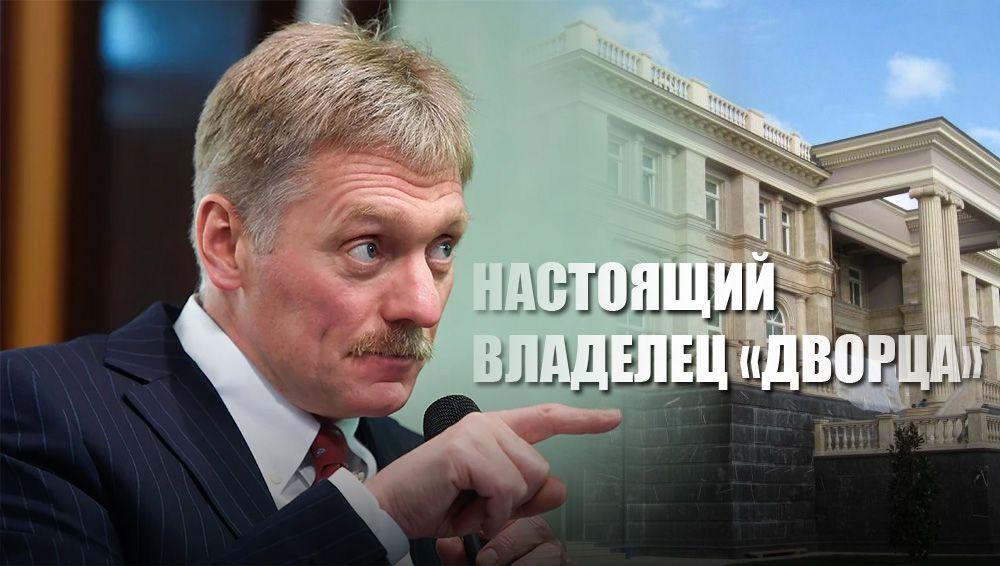 В Кремле пояснили, кто на самом деле может быть владельцем дворца в Геленджике