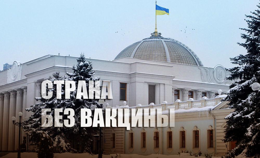 В украинском парламенте соберут подписи за регистрацию российской Спутник V
