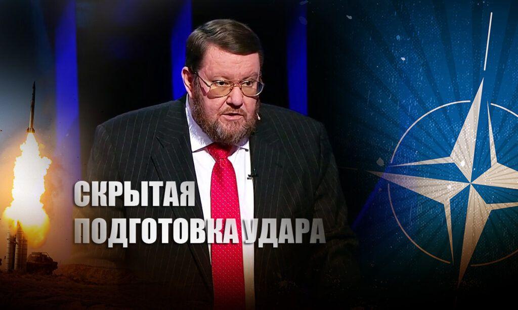 Сатановский объяснил американскую схему подготовки удара по России