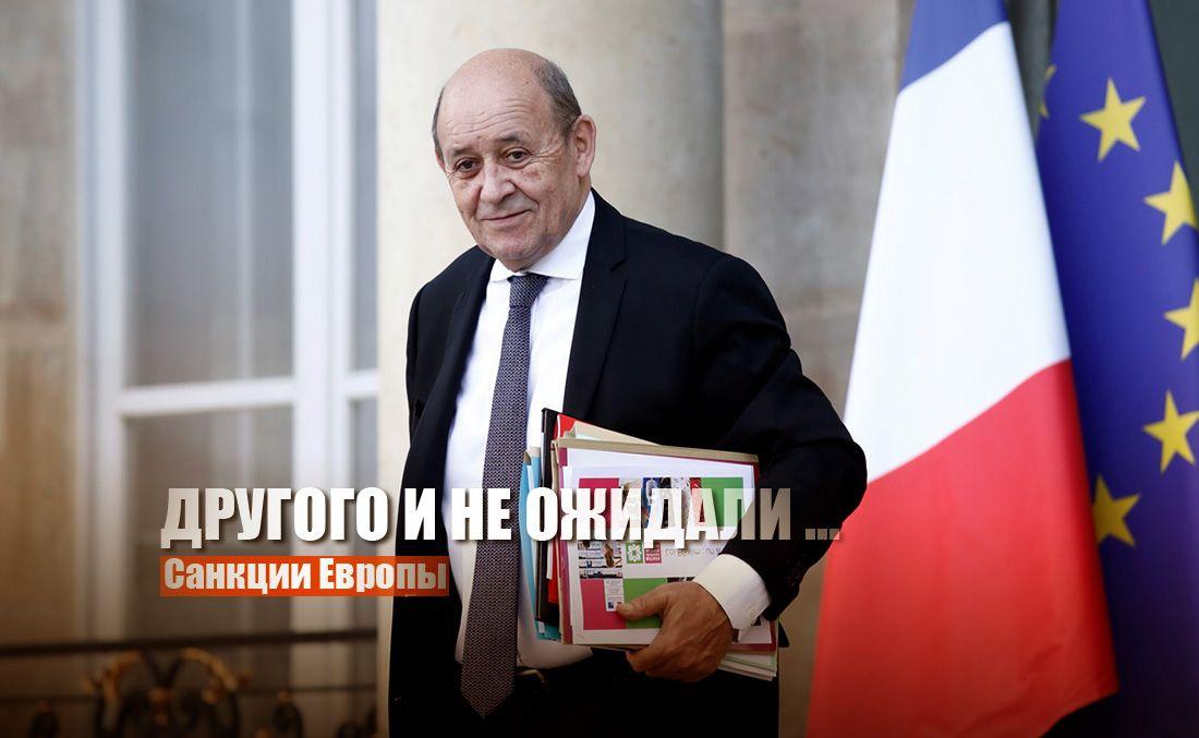 Во Франции заявили, что нужно ввести действенные санкции против РФ