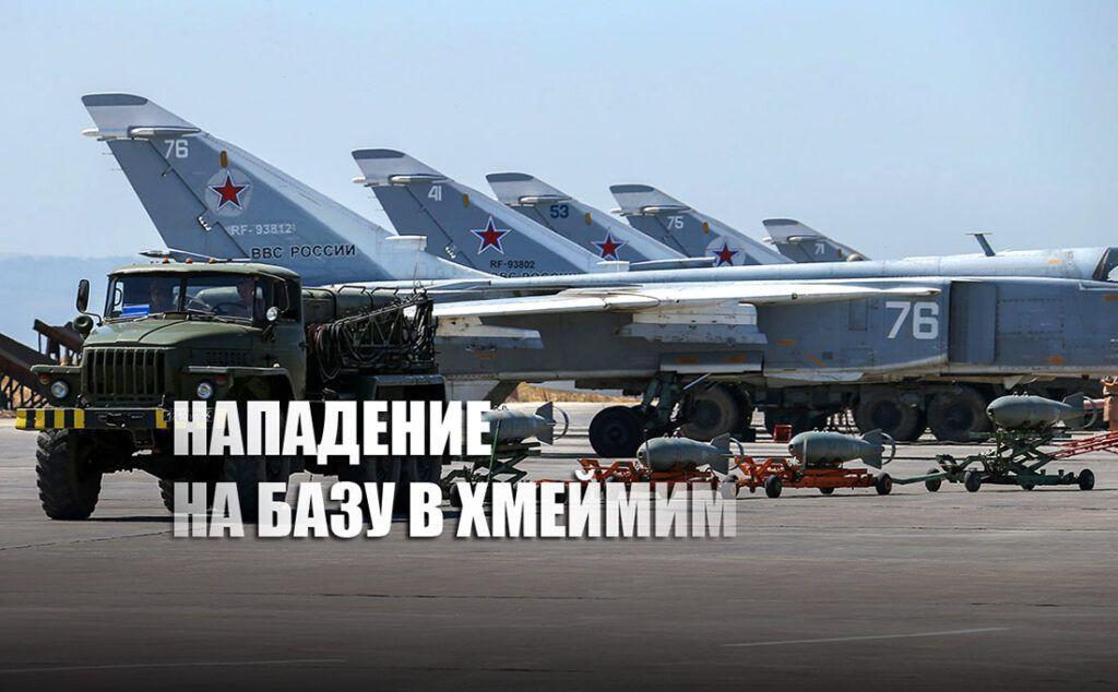 Произошло нападение на российскую авиабазу Хмеймим - ПВО отразили атаку