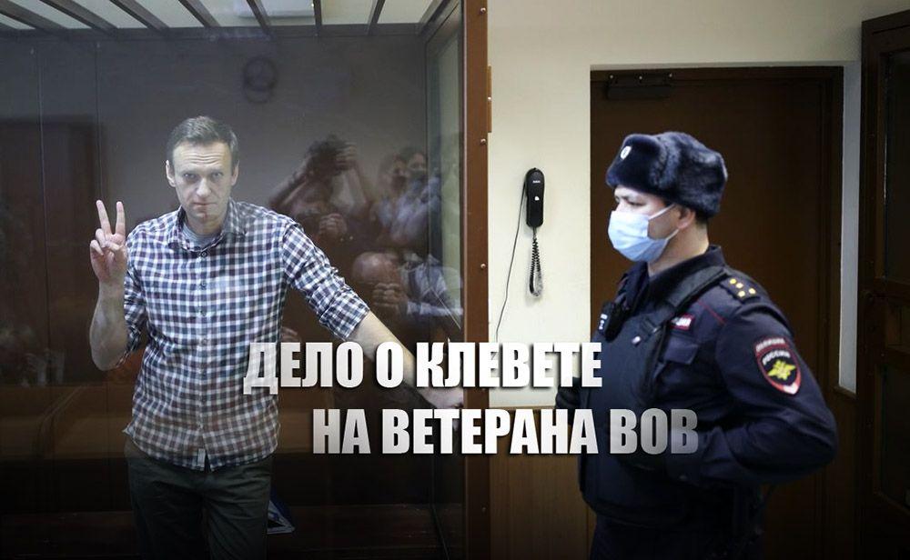 Суд огласил решение в деле Навального о клевете на ветерана
