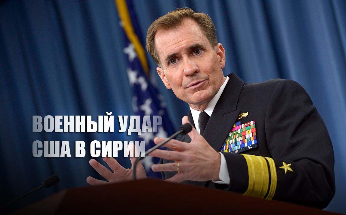 В Пентагоне пояснили, зачем США был нанесён удар по Сирии