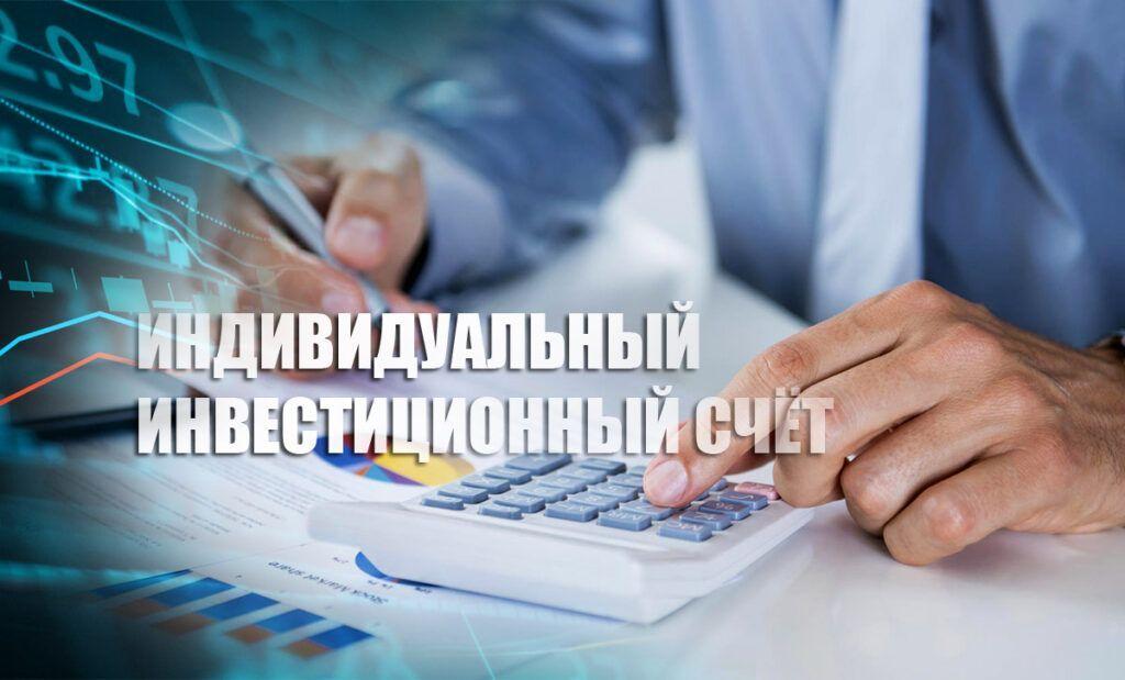 Виды ИИС: как правильно выбрать, основные критерии, важные стратегии работы с индивидуальным инвестиционным счетом