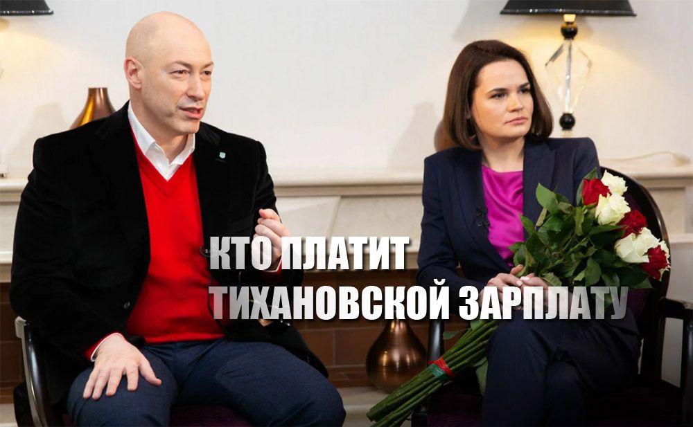Тихановская пояснила Гордону за чей счёт она живёт за границей и ездит по Европе
