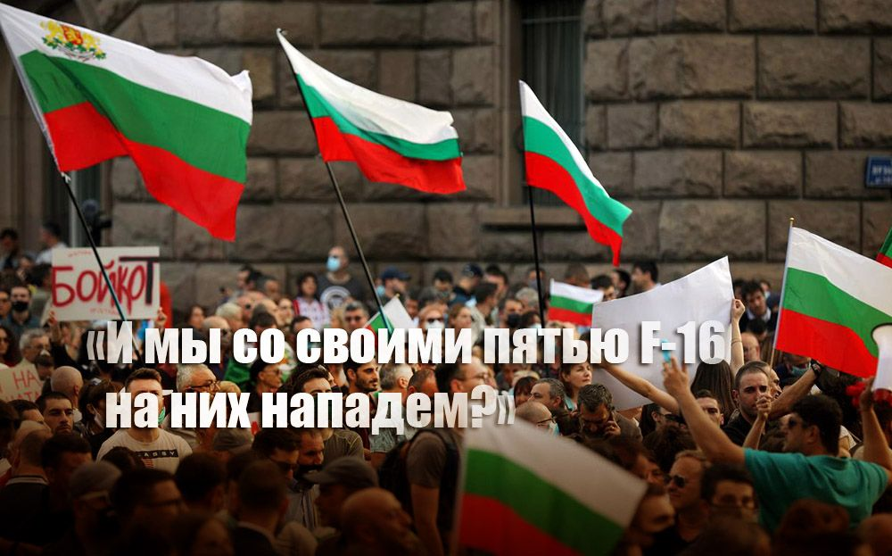 Болгары прокомментировали возможность войны с Россией