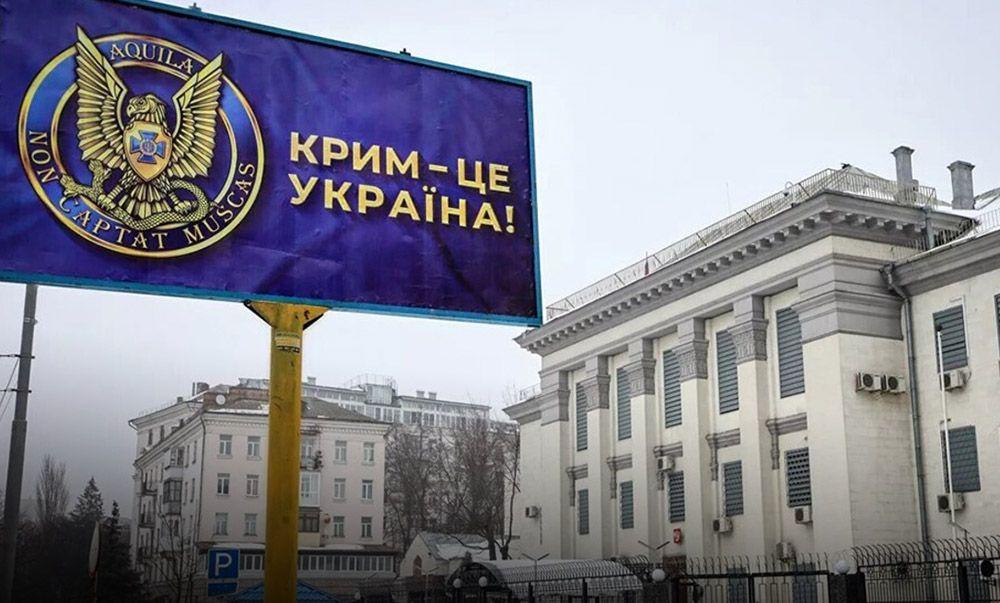 В Крыму посмеялись над билбордом у российского посольства в Киеве