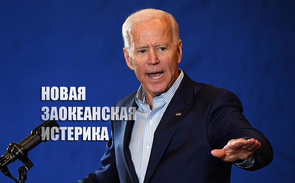 """Байден пообещал заставить Россию """"платить"""" за свои действия"""