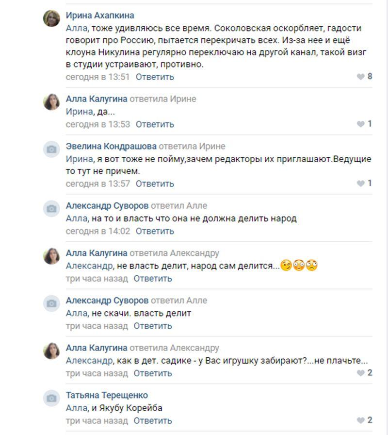 Зрители потребовали у Шейнина выгнать Соколовскую из программы