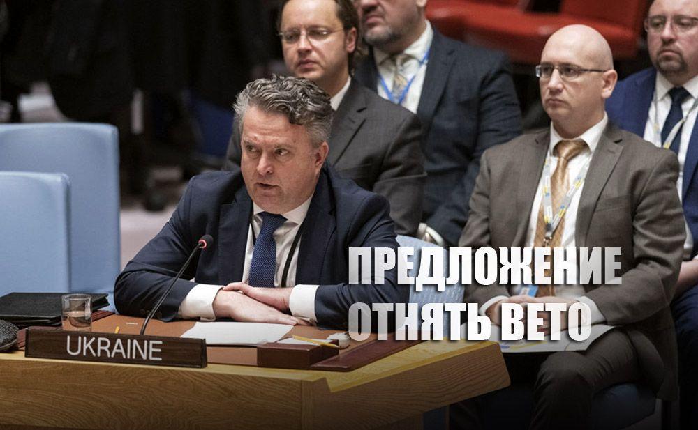 Украина потребовала от ООН лишить Россию права вето в Совбезе
