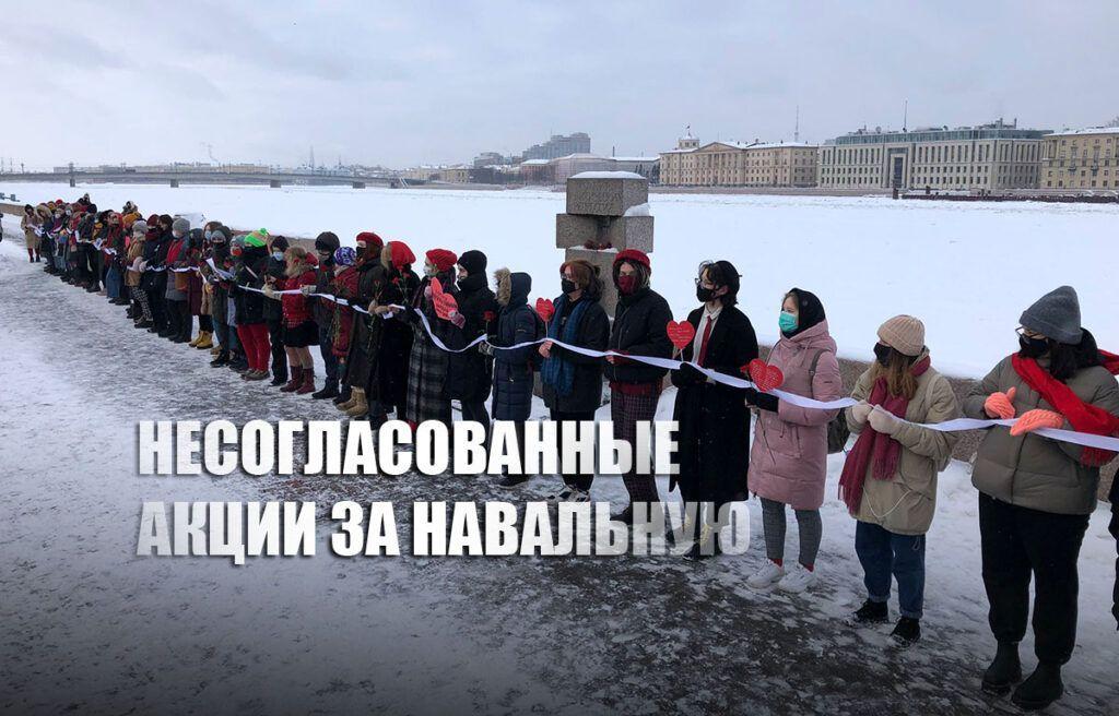 В Москве и Петербурге прошли акции в поддержку Навальной
