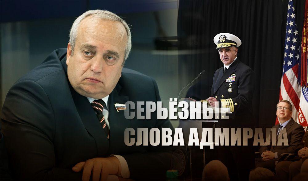 Клинцевич пояснил, как воспринимать заявление адмирала США о ядерной войне с РФ