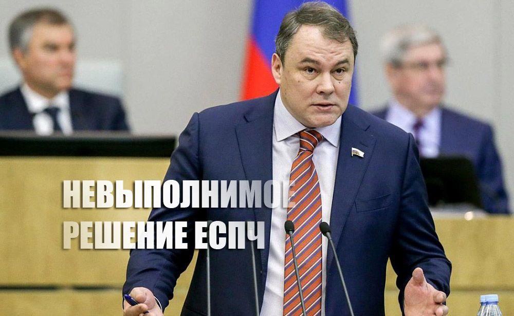 Толстой пояснил, чем России грозит отказ выполнить решение ЕСПЧ по Навальному