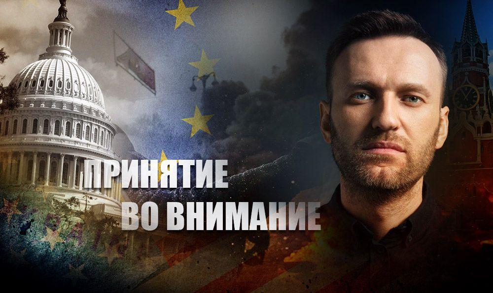"""В США заявили, что примут во внимание ситуацию с """"господином Навальным"""" в отношениях с РФ"""