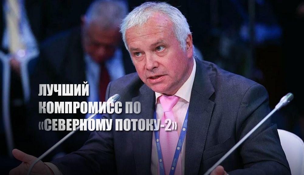 ЛУЧШИЙ КОМПРОМИСС ПО «СЕВЕРНОМУ ПОТОКУ-2»