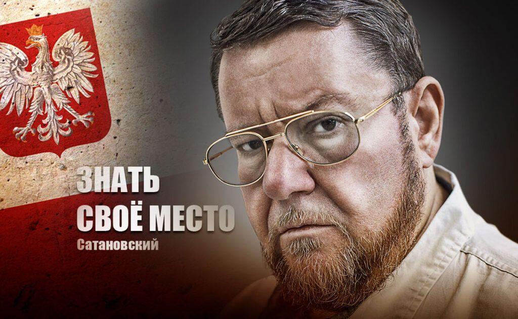 Сатановский объяснил настоящее место Польши в «Большой игре»