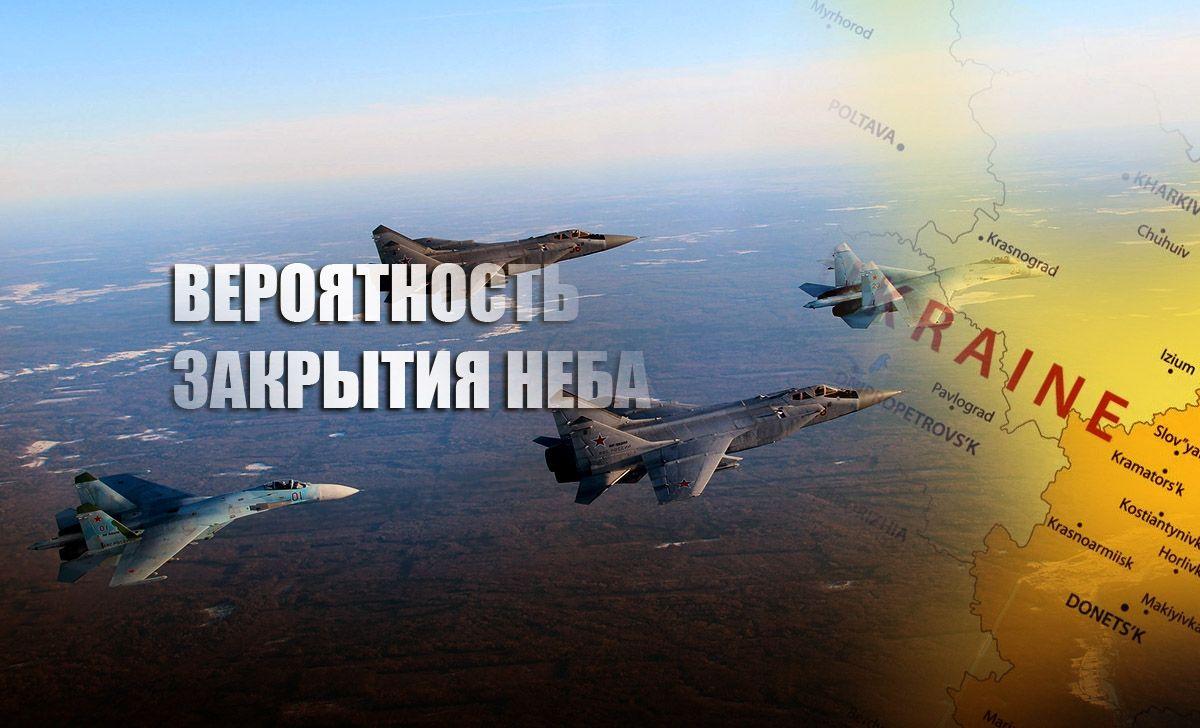 Эксперт пояснил, когда Россия сделает над Украиной бесполётную зону