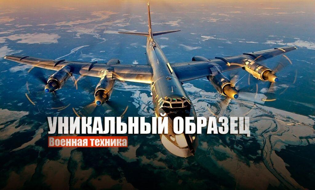 Летчики из США остались под впечатлением от встречи с Ту-95 «Медведь»