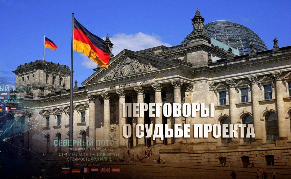"""Переговоры о снятии санкций с """"СП-2"""" идут на уровне министерствСШАиГермании"""