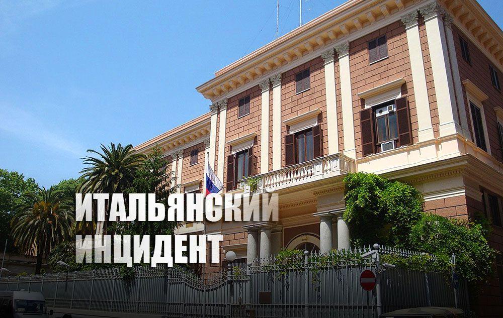 Кремль прокомментировал резонансное задержание российского офицера в Италии