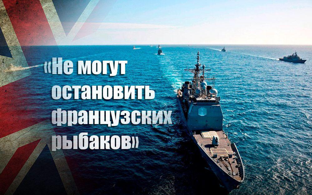Британцы посмеялись над слежкой своих ВМС за российской подлодкой в Ла-Манше