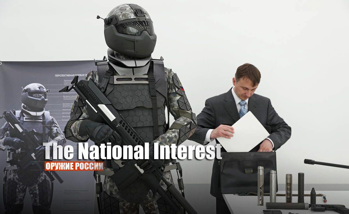 В американском издании восхитились российской экипировкой «солдат будущего»