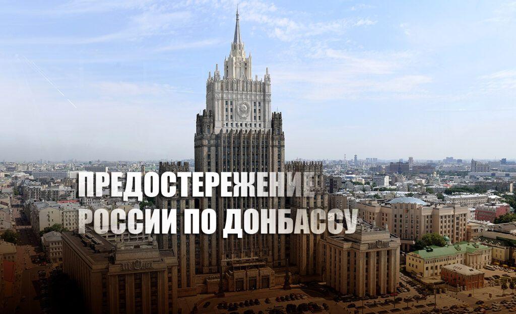 МИД РФ коротко предупредил Киев не пытаться реализовать в Донбассе силовой сценарий