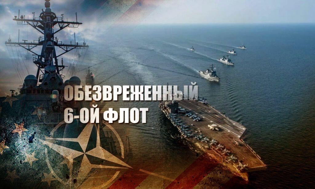 Кедми пояснил, каким образом Россия нейтрализовала 6-й флот США