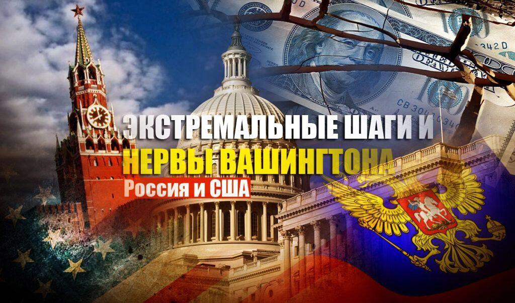 """В СМИ сообщили о возможном появлении """"экстремального шага"""" в санкциях против России"""