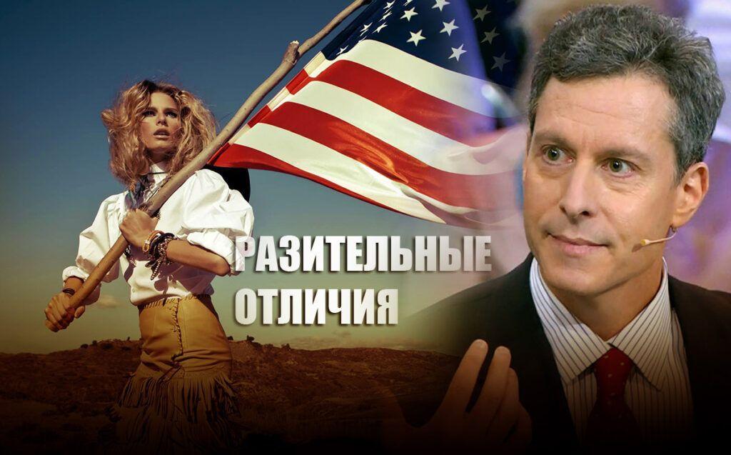 Американец Бом пояснил, чем отличаются русские женщины от американок