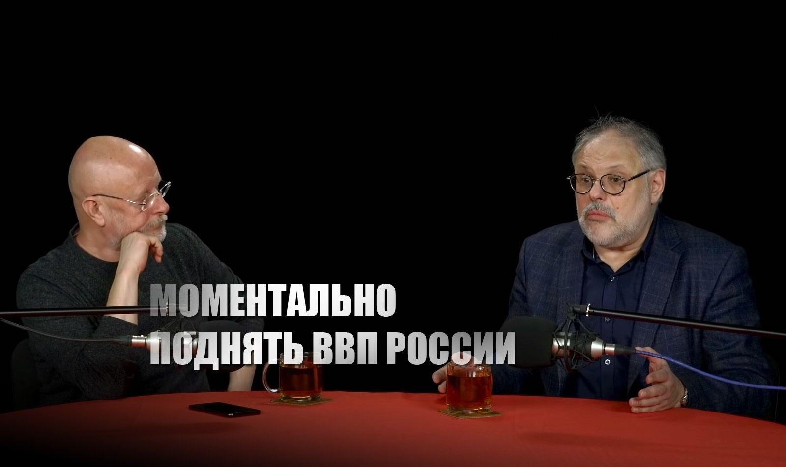 Хазин указал на место западным экспертам, заявляющим о «мизерном» ВВП России