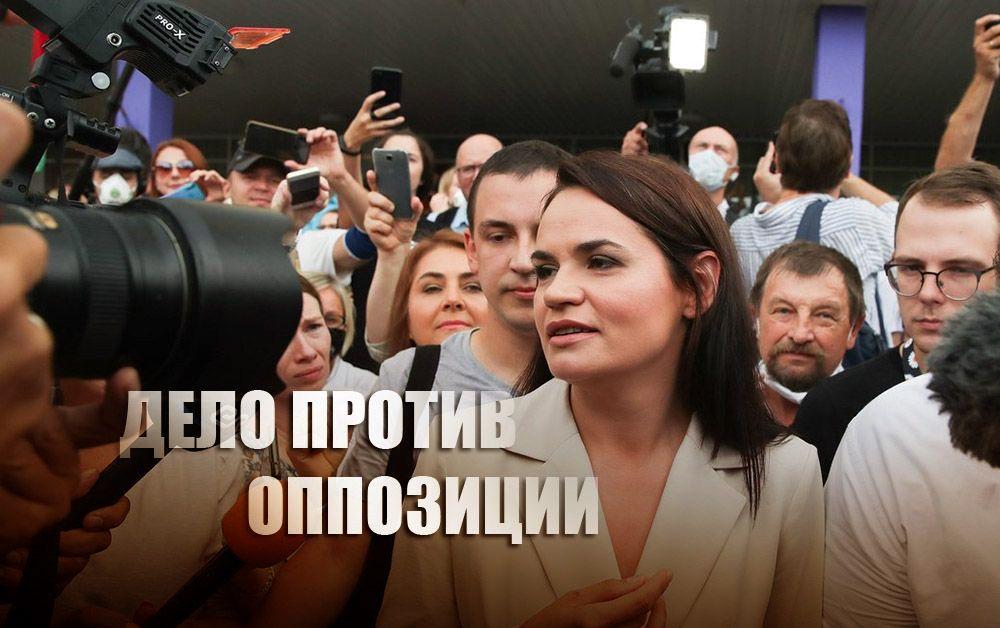 В РБ против Тихановской возбудили дело о подготовке теракта