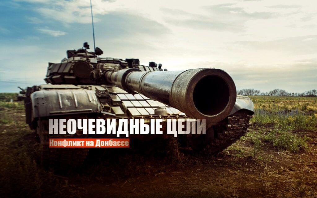 Военный эксперт назвал две настоящие цели, которых хочет добиться Украина стягивая войска