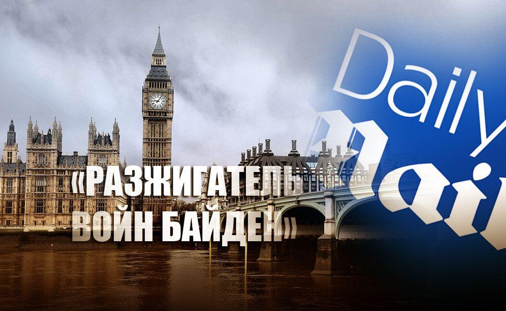 В Британии оценили высказывание Байдена о Путине